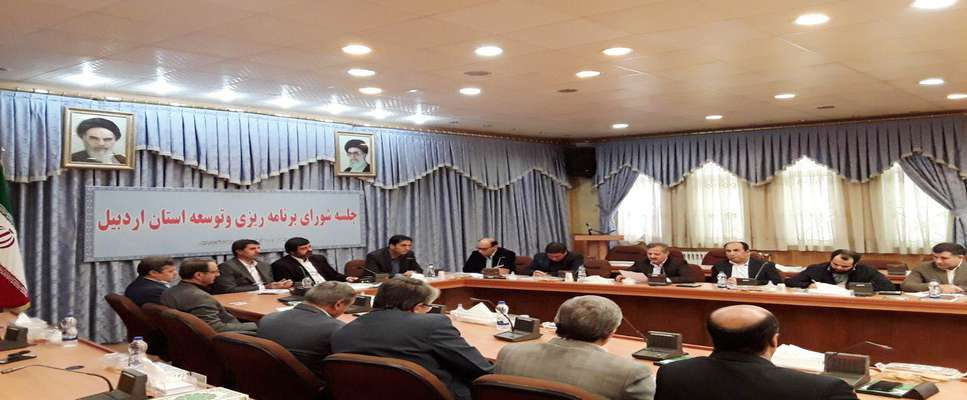 تصویب یازده پرونده در شورای برنامه ریزی استان اردبیل