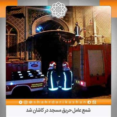 شمع عامل حریق مسجد در کاشان شد