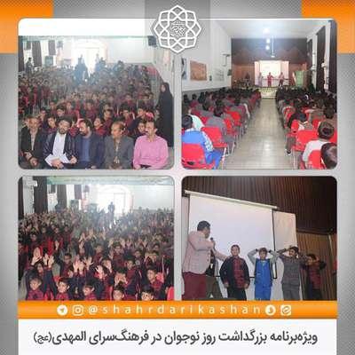 ویژهبرنامه بزرگداشت روز نوجوان در فرهنگسرای المهدی(عج)