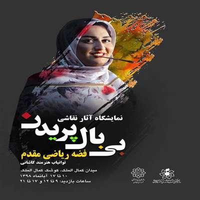 برپایی نمایشگاه نقاشی توانیاب هنرمند کاشانی در کوشک کمال الملک