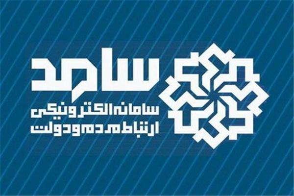 پاسخگویی مدیرکل حفاظت محیط زیست استان تهران در سامانه ۱۱۱
