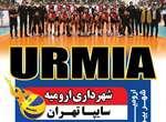 تیم والیبال شهرداری ارومیه به مصاف تیم سایپا تهران می رود