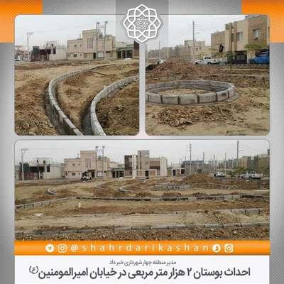 احداث بوستان 2 هزار متر مربعی در خیابان امیرالمومنین(ع)