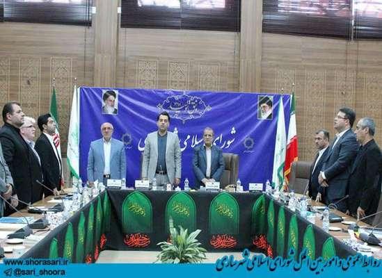 پنجاه و هشتمین جلسه شورای اسلامی شهر ساری