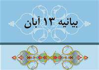 بیانیه شركت آب و فاضلاب روستایی گیلان به مناسبت فرا رسیدن یوم الله 13 آبان