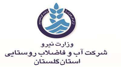 بیانیه شركت آب و فاضلاب روستایی استان گلستان به مناسبت ۱۳ آبان
