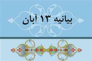 بیانیه اداره کل راه و شهرسازی خراسان شمالی  به مناسبت فرارسیدن یوم الله سیزده آبان