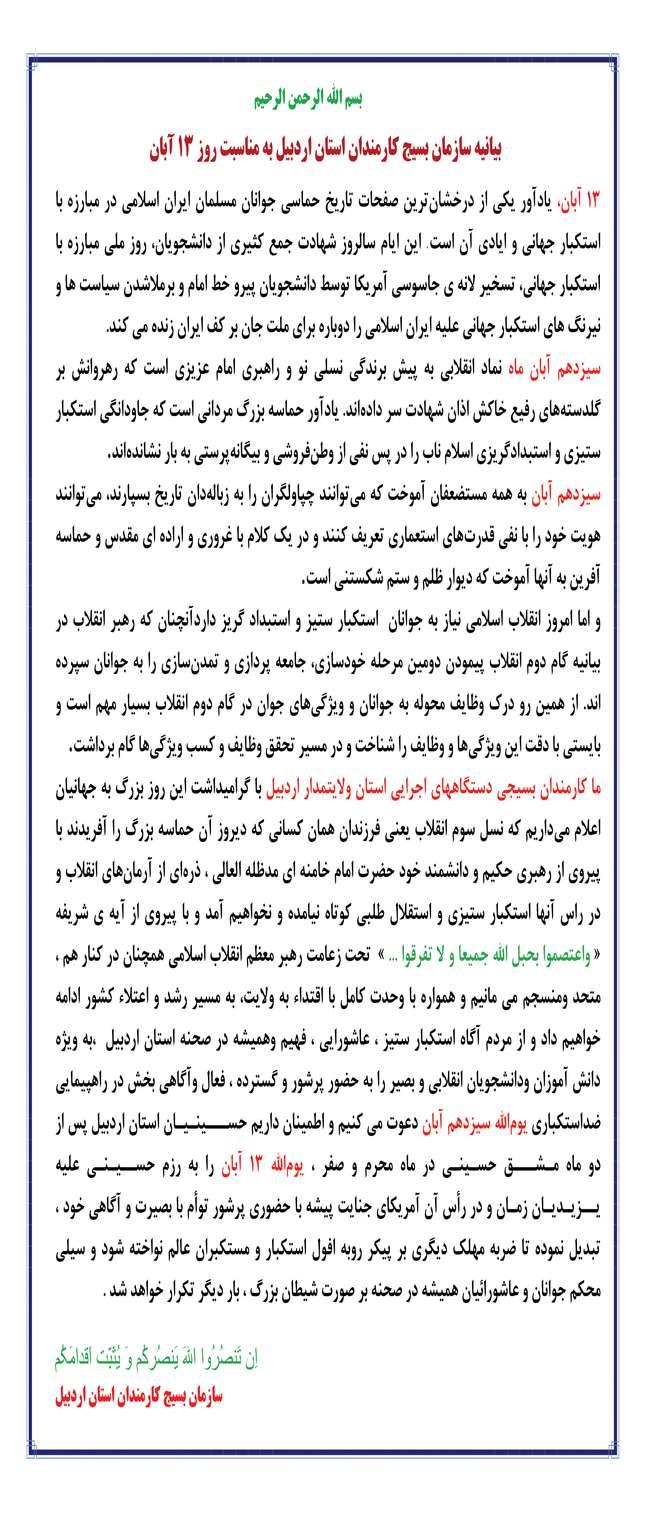 اعلام آمادگی مدیران و کارکنان راه و شهرسازی اردبیل برای شرکت در راهپیمایی ۱۳آبان