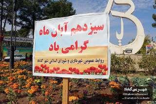 راهپیمایی یم الله 13 آبان پرشورتر از گذشته برگزار شد