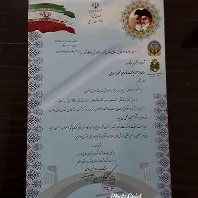 لوح سپاس مدیر کل بنیاد حفظ آثار نشر ارزش های دفاع مقدس از شهردار شاهرود