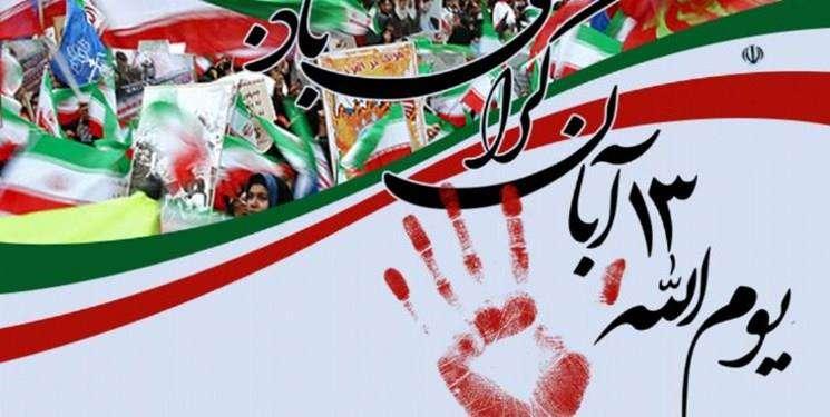 بیانیه شورای اسلامی شهر شیراز در خصوص راهپیمایی ۱۳ ابان