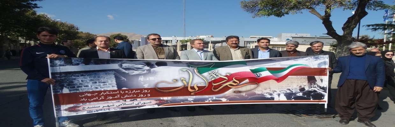 حضور اعضاء و پرسنل شورای اسلامی شهرسنندج در راهپیمایی 13آبان