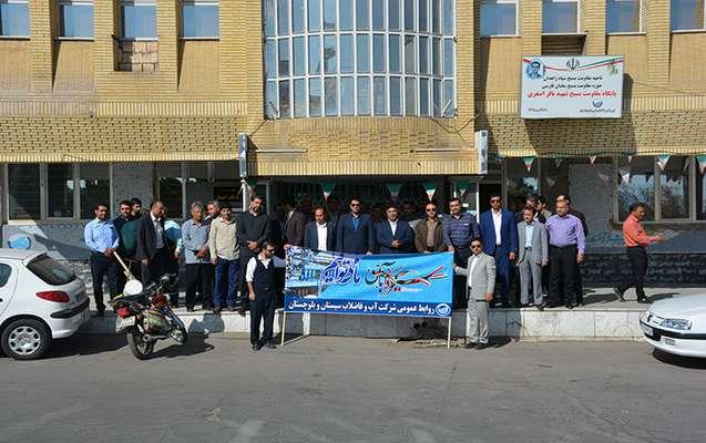 حضور کارکنان شرکت آب و فاضلاب سیستان و بلوچستان در راهپیمایی 13 آبان