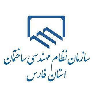 برگزاری انتخابات هیئت رئیسه  سازمان  نظام مهندسی ساختمان استان فارس
