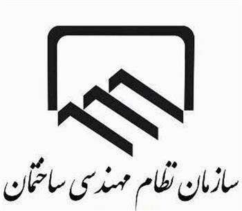 برگزاری انتخابات برای تعیین هیئت رئیسه سازمان در استان زنجان