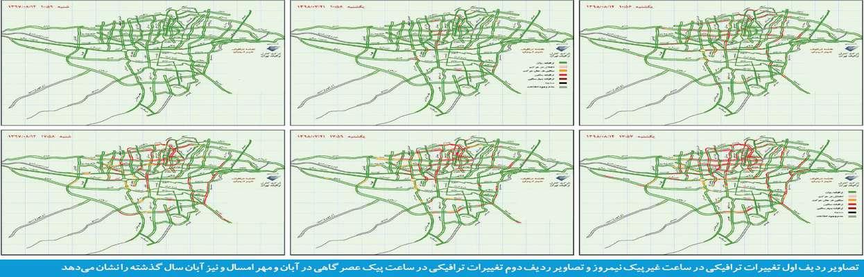 ترافیک مرموز در معابر پایتخت