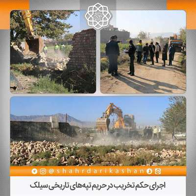 اجرای حکم تخریب در حریم تپههای تاریخی سیلک
