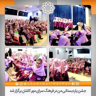 جشن یاردبستانی من در فرهنگسرای مهر کاشان برگزار شد