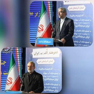 بهره برداری از سامانه فاضلاب گلمان ارومیه با دستور رئیس مجلس شورای اسلامی و وزیر نیرو