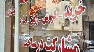 مظنه خرید خانه در خیابان امام خمینی چقدر است؟ + جدول