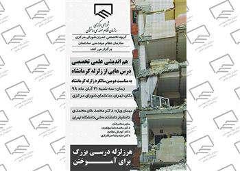 هم اندیشی علمی تخصصی درس هایی از زلزله کرمانشاه