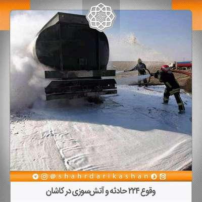وقوع 224 حادثه و آتشسوزی در کاشان