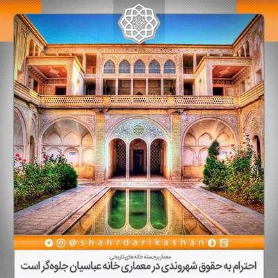 احترام به حقوق شهروندی در معماری خانه عباسیان جلوهگر است