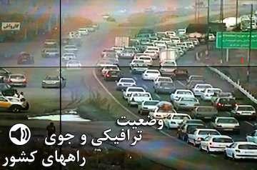 گزارش رادیو اینترنتی وزارت راه و شهرسازی از آخرین وضعیت ترافیکی جادههای کشور تا ساعت ۹ هفدهم آبان ۱۳۹۸/ تردد روان در محورهای شمالی کشور/ ترافیک سنگین در آزادراه قزوین-کرج-تهران