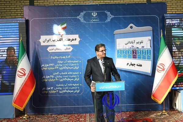 شرکت آب و فاضلاب آذربایجان غربی یکی از پیشتازان اجرای پویش الف ب ایران