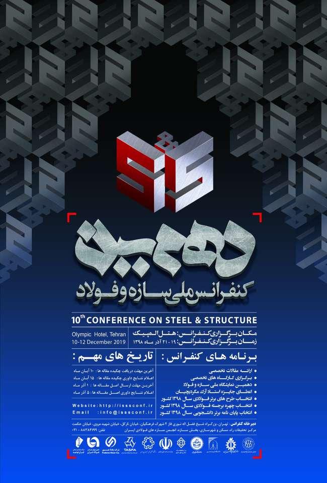 دهمین کنفرانس ملی سازه و فولاد
