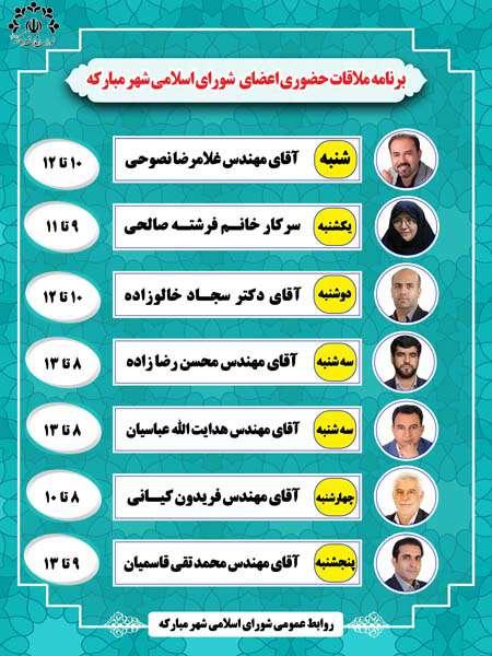 اطلاعیه / برنامه ملاقات حضـوری اعضای شـورای اسلامی شهر مبارکه