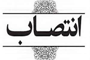 انتصاب در اداره کل راه و شهرسازی استان تهران