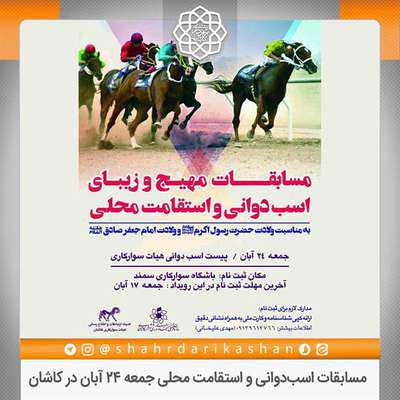 مسابقات اسبدوانی و استقامت محلی جمعه ۲۴ آبان در کاشان