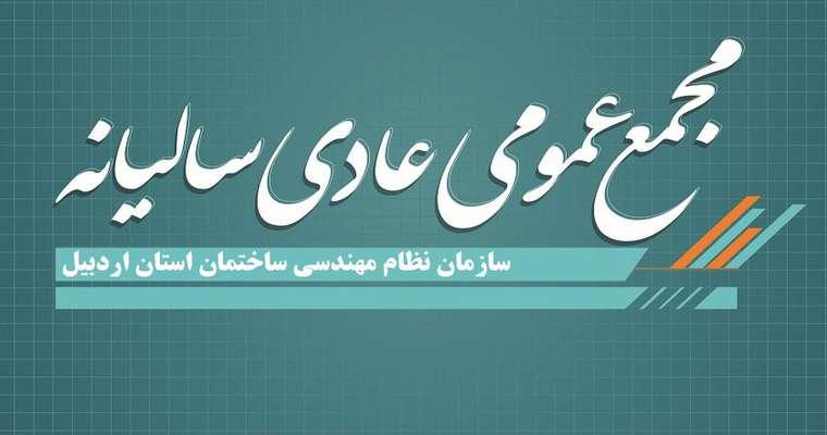 اطلاعیه برگزاری مجمع عمومی عادی سالیانه سازمان نظام مهندسی ساختمان استان اردبیل
