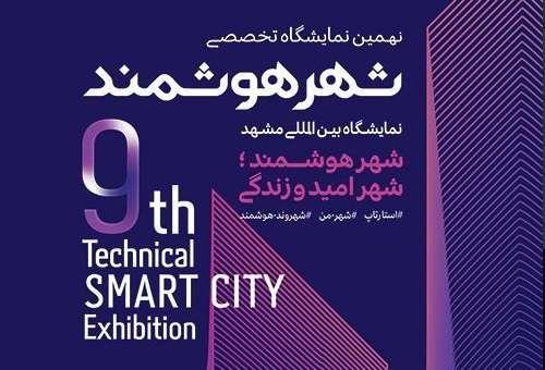 نهمین نمایشگاه شهر هوشمند در مشهد برگزار میشود