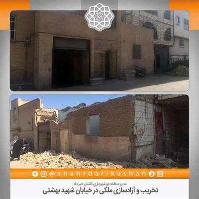 تخریب و آزادسازی ملکی در خیابان شهید بهشتی