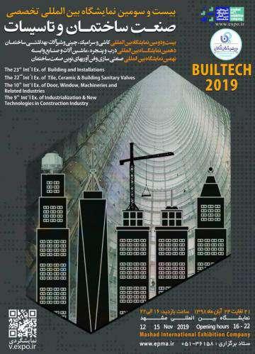 برپایی بیست و سومین نمایشگاه بین المللی صنعت ساختمان و تأسیسات