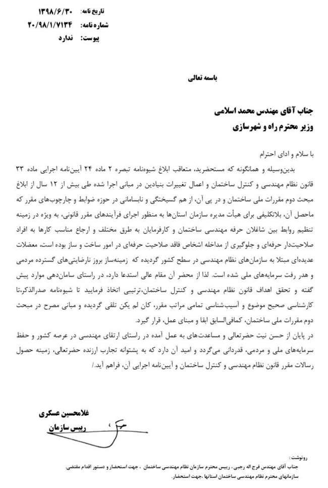 لغو شیوه نامه تبصره ۲ ماده ۲۴ توسط وزیر محترم راه و شهرسازی