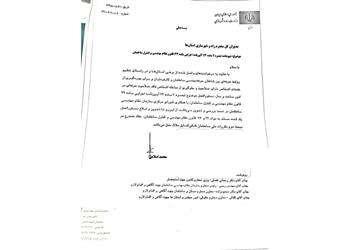 لغو شیوه نامه تبصره ۲ ماده ۲۴ آیین نامه اجرایی قانون نظام مهندسی و کنترل ساختمان توسط وزیر راه و شهرسازی ابلاغ گردید.