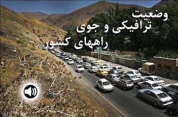 گزارش رادیو اینترنتی وزارت راه و شهرسازی از آخرین وضعیت ترافیکی جادههای کشور تا ساعت ۹ بیست و دوم آبان ۱۳۹۸/ ترافیک سنگین در محور هراز و آزادراه قزوین-کرج/ ترافیک نیمه سنگین در آزادراه کرج-قزوین