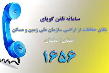 راهاندازی سامانه تلفن گویای یگان حفاظت از اراضی سازمان ملی استان اصفهان