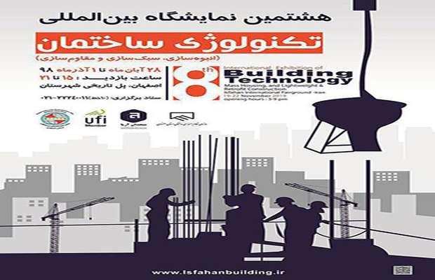 نمایشگاه بین المللی تکنولوژی ساختمان اصفهان
