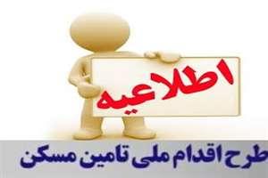 اطلاعیه طرح اقدام ملی تولید و عرضه مسکن در استان خراسان شمالی