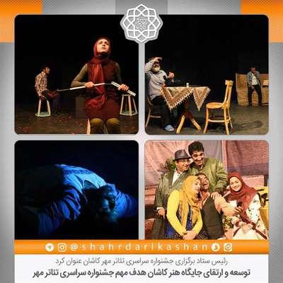 توسعه و ارتقای جایگاه هنر کاشان هدف مهم جشنواره سراسری تئاتر مهر