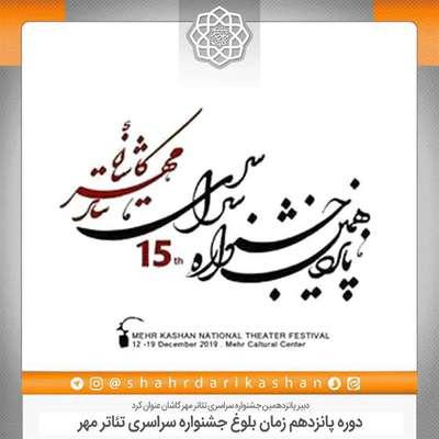دوره پانزدهم زمان بلوغ جشنواره سراسری تئاتر مهر است