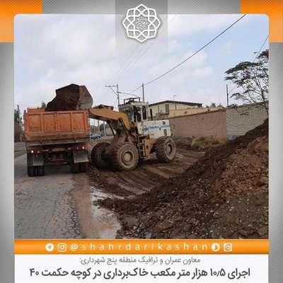 اجرای 10.5 هزار متر مکعب خاکبرداری در کوچه حکمت 40