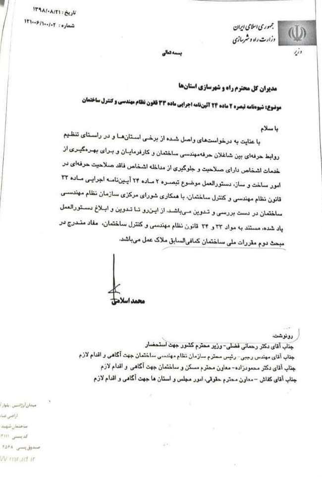 لغو بخشنامه وزیر سابق توسط اسلامی/ تداوم بی توجهی به ۲ مبحث مهم مقررات ملی ساختمان
