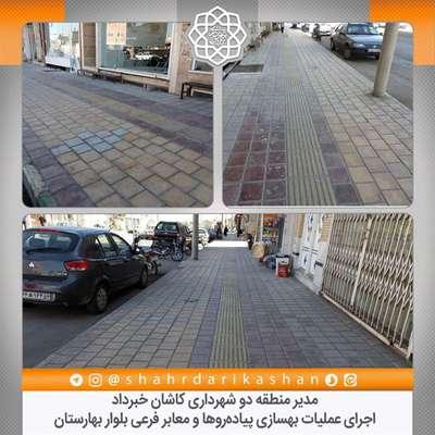 اجرای عملیات بهسازی پیادهروها و معابر فرعی بلوار بهارستان