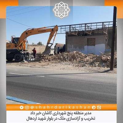 تخریب و آزادسازی ملک در بلوار شهید اردهال