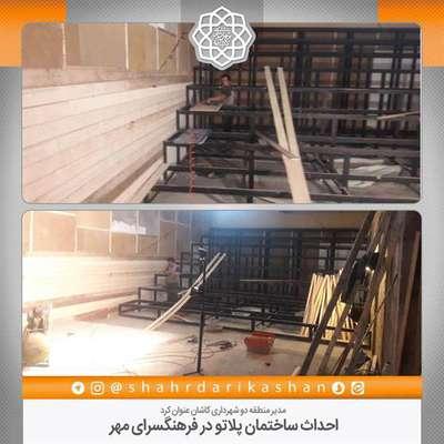 احداث ساختمان پلاتو در فرهنگسرای مهر